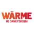 купить Warme в Тюмени